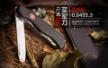 瑞士军刀-111cm线锁军刀-流浪者0.8353.3