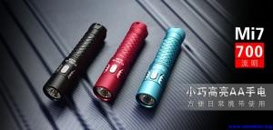 KLARUS凯瑞兹Mi7小巧超亮700ml掌中宝LED手电
